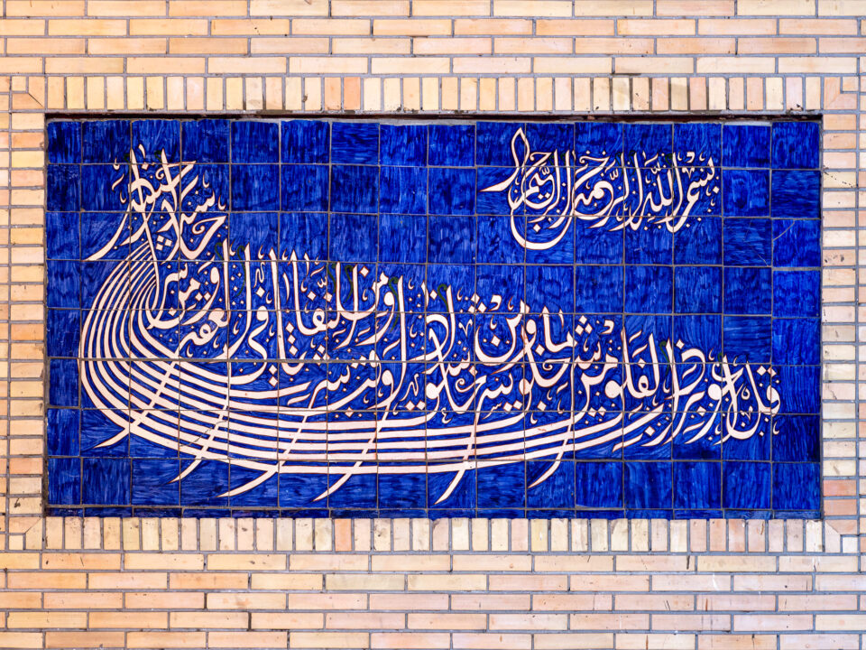 Blue tiles with Islamic inscriptions